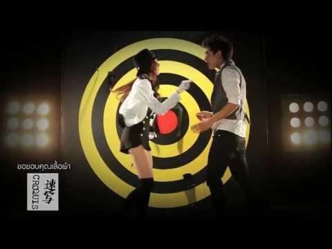 เหวี่ยงก็รัก - กัน The Star 6 (Official MV) HD