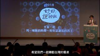 2018 桂冠餐桌論談 影音精華