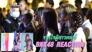 [BNK48 REACTION] จากใจผู้สาวคนนี้ - Mobile BNK48 #ระวังโดนตก !