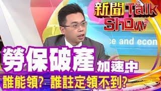 新聞Talk Show【精華版】勞保破產加速中 誰註定領不到?