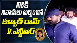 Jr NTR, Kalyan Ram pays tribute to Sr NTR..