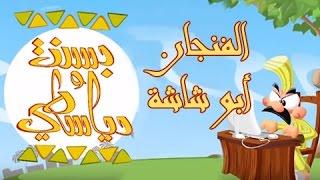 بسنت ودياسطي جـ1׃ الحلقة 05 من 30 .. الفنجان أبو شاشة