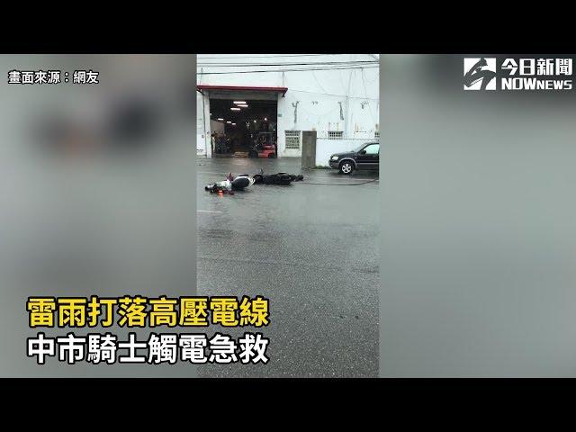 影/雷雨打落高壓電線 中市騎士觸電急救