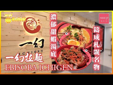 一幻拉麵 Ebisoba Ichigen   濃郁甜蝦湯底 鑄成札幌名物 紅薑天婦羅 係乜東東?