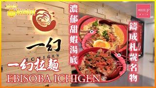 一幻拉麵 Ebisoba Ichigen | 濃郁甜蝦湯底 鑄成札幌名物 紅薑天婦羅 係乜東東?
