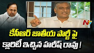 Minister Harish Rao reacts on KCR's national party..