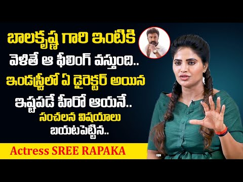 Actress Shree Rapaka reveals Balakrishna's real character