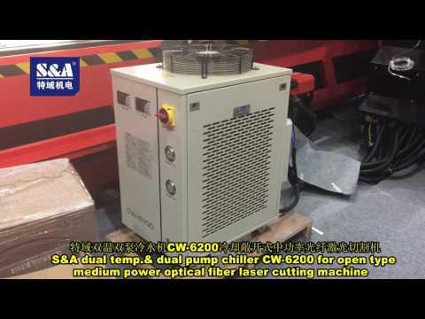 S&A dual temp.& dual pump chiller CW-6200 for open type medium power optical fiber laser cutting machine