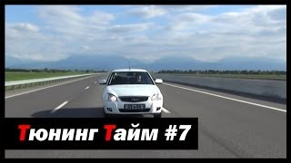 Тюнинг Тайм #7: Тестируем Приору 2 ЛЮКС+!