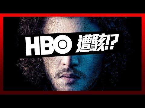 【影視Show】HBO遭駭!權力遊戲第七季內容遭公開?│部長+超粒方