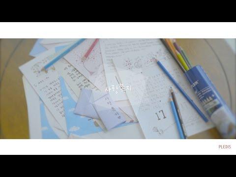 [M/V] SEVENTEEN(세븐틴) - 사랑쪽지(Love Letter)