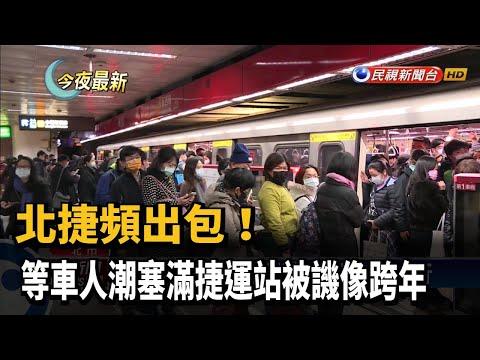 北捷頻出包! 等車人潮塞滿捷運站被譏像跨年-民視新聞