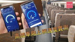 高鐵車廂上網速度實測