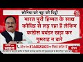 Covid In India: Corona की लड़ाई में आड़े आई राजनीतिक लड़ाई? |  Chitra Tripathi के साथ देखिए Dangal  - 45:41 min - News - Video