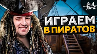 Превью: ОБРЫГА — ДЕЗЕРТОД, ДЖОВ, ГИДЕОН И ЛЕВША.  Sea of Thieves