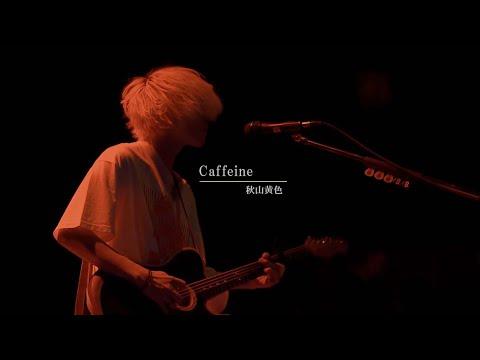 秋山黄色「Caffeine」/ 2020.02.28(fri)『登校の果て.W』shibuya WWW