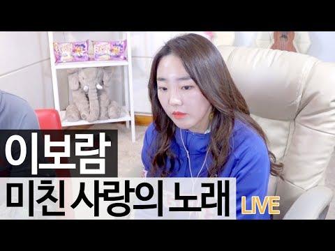 씨야(SeeYa)의 이보람이 혼자 부른 '미친 사랑의 노래' 라이브 [music] - KoonTV