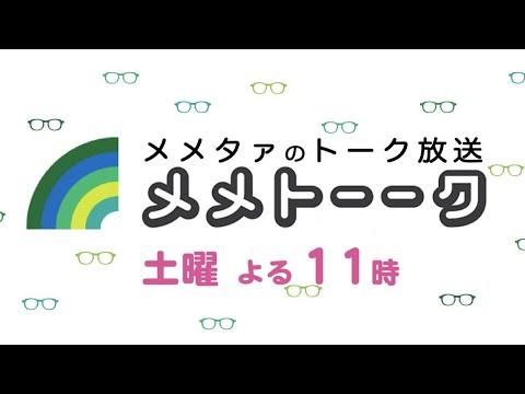 【メメトーーク #41】~本日は久しぶりのメンバー回!~