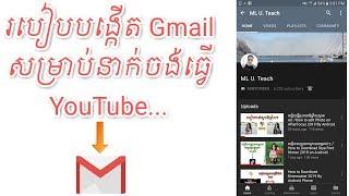 របៀបបង្កេីត Gmail សម្រាប់ធ្វេីយូធូប/ How to create Gmail account on android by youself