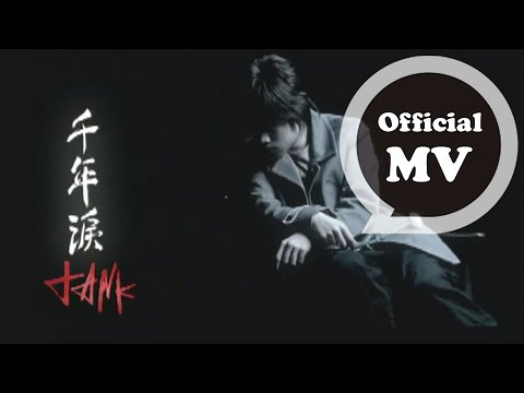 TANK [千年淚 Thousand Year Tears] Official MV (電視劇「天外飛仙」片尾曲)