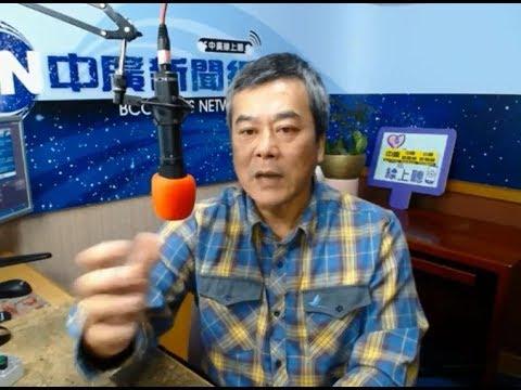 5/9/19【中廣論壇】董智森:不可交付公投 台獨根本假議題!!