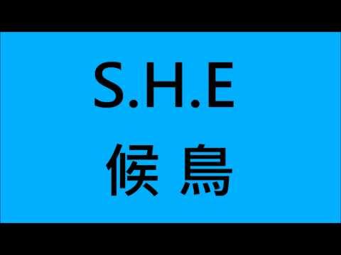 S.H.E-候鳥 (HD)