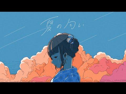 夏の匂い(CITY ver.)/リリィさよなら。【Music VIdeo】