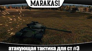 World of Tanks атакующая тактика для средних танков #3