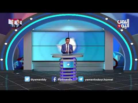 قناة اليمن اليوم - واي نت 03-05-2019