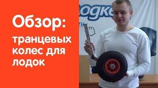 Видео обзор транцевых колес для лодок от интернет-магазина www.v-lodke.ru