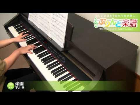 楽園 / 平井 堅 : ピアノ(ソロ) / 中級