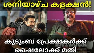 Shylock Movie Third Day Latest Boxoffice Collection #Shylock #Mammootty