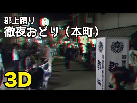3D【岐阜県郡上市】郡上踊り「盂蘭盆会(本町)」