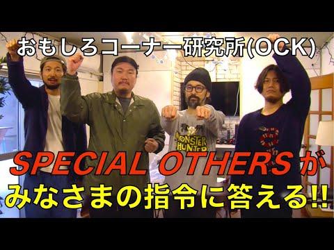 【1】ニューアルバム『WAVE』発売記念!SPECIAL OTHERSのおもしろコーナー研究所(OCK) 第1回 前編