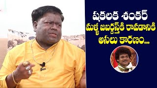 Comedian Apparao about Shakalaka Shankar re-entry into Jab..