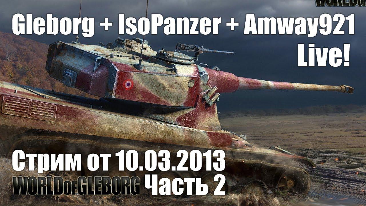 Live! IsoPanzer и Amway921 в гостях у Глеборга. Часть 2