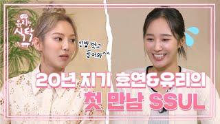 [유리한 식탁2] EP.3-2 20년 지기 효연&유리의 첫 만남 SSUL.