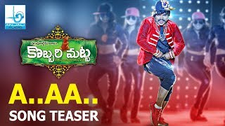 A..Aa..E..Ee Song Teaser- Kobbari Matta Movie: Sampoornes..