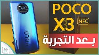شاومي بوكو اكس 3 Poco X3 NFC | رأي رقمي المفصّل في الهاتف