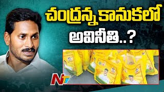 CM Jagan orders vigilance enquiry on Chandranna Kanuka Sch..