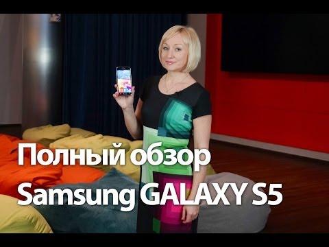 Полный обзор Samsung GALAXY S5