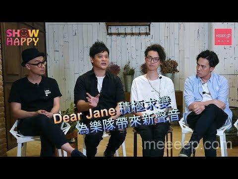 Dear Jane積極求變 為樂隊帶來新聲音