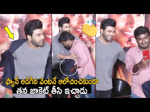Sharwanand gives his jacket to his fan at Maha Samudram trailer launch event