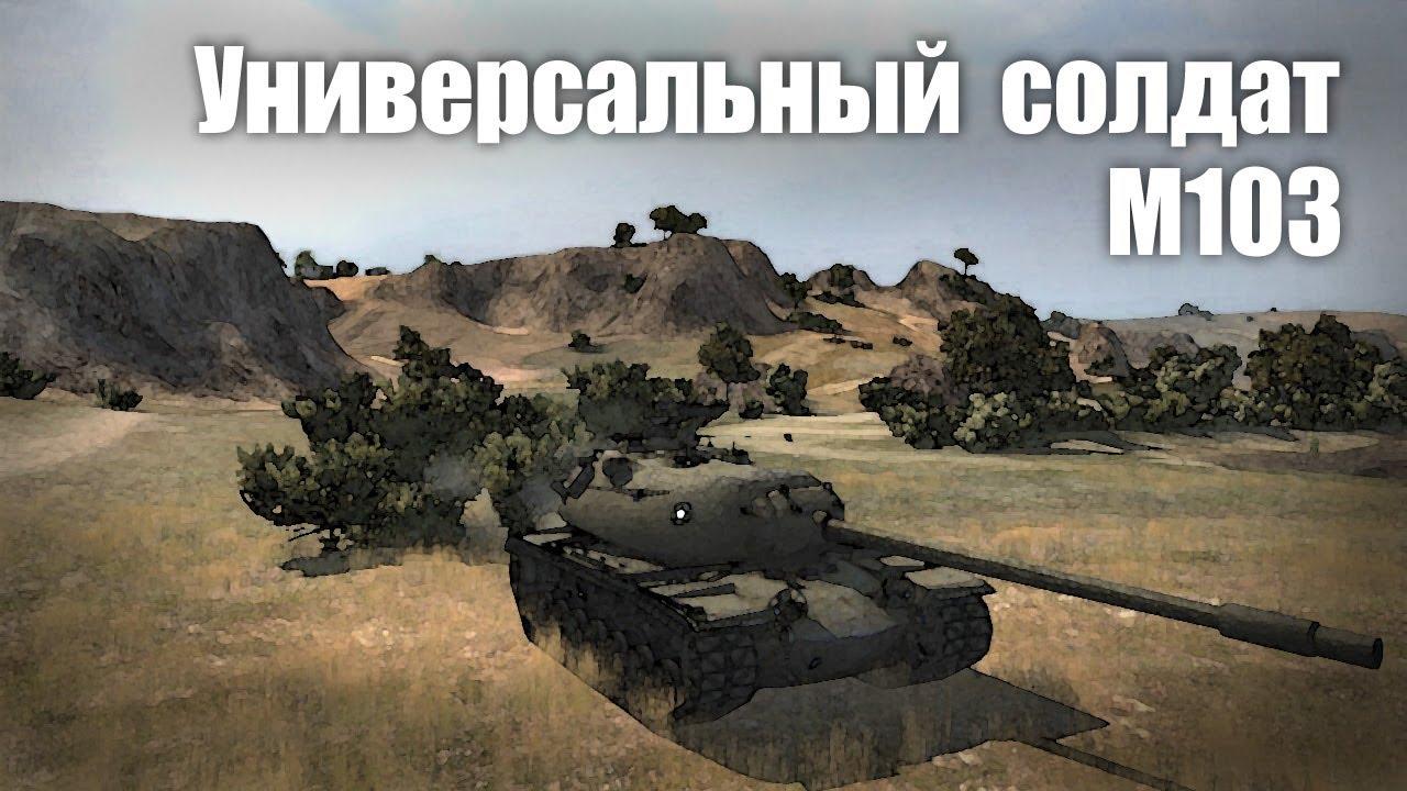 Let's play! WoT. М103. Универсальный солдат