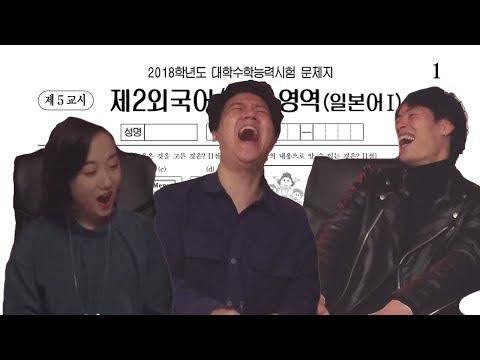 수능 일본어보고 멘탈 터진 일본인들?!