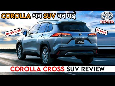 2020 Toyota Corolla Cross SUV India Review - Corolla अब SUV बन गई