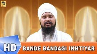 Bande Bandagi Ikhtiyar – Bhai Navjeet Singh