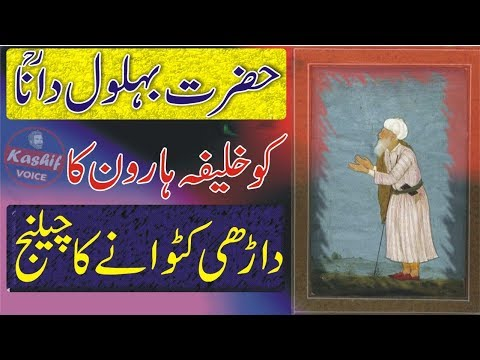 Hazrat Behlol Dana aur Haroon Rasheed ka waqia || behlol and Haroon || Behlol Dana Movie in Urdu