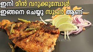 വീണ്ടും ഒരു സ്പെഷ്യൽ മീൻ വറുത്തത് | Special Fish Fry | Kerala Variety Fish Fry  | Goa Rava Fish Fry