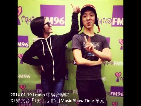 梁文音 + 王大文 - 你好_練習愛情 (2014-01-19 i 知音 Music Show Time)